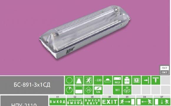 Светильник BS-791-3х1LED NEW